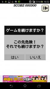 ××が来る!7