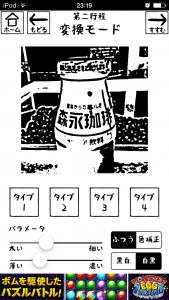 けしはん道場4