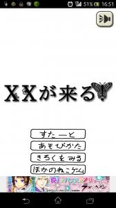 ××が来る!1