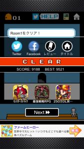 ピクセルルーム8