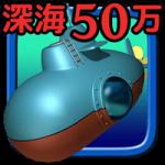 深海50万_R