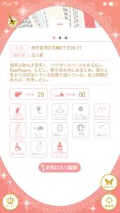 恋するマップ8