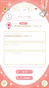 恋するマップ11
