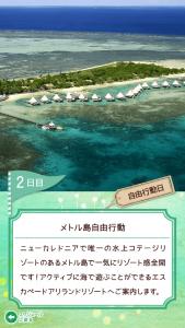 海外旅行体験ナビ14