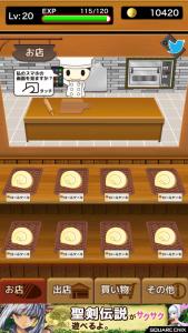私のパン屋さん11