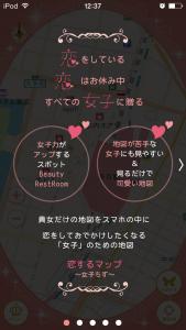 恋するマップ1