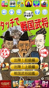 戦国武将_1