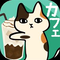 くっつき猫カフェ_R