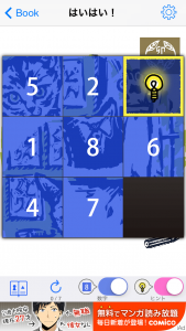 8パズル3