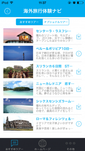 海外旅行体験ナビ4