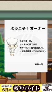 私のパン屋さん1