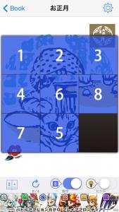 8パズル1