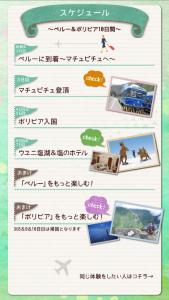 海外旅行体験ナビ7