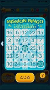 ミッション2