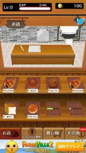 私のパン屋さん4