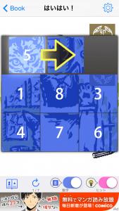 8パズル4
