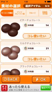 ウマすぎショコラ17