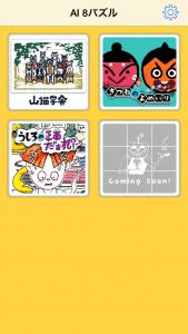 8パズル9