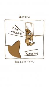 くっつき猫カフェ13