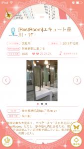 恋するマップ7