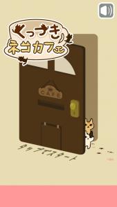 くっつき猫カフェ1