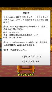 ふにゃマンション_4
