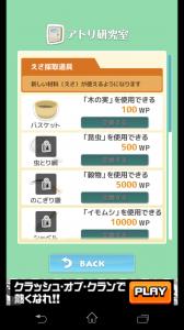とりおっち_6