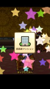 ふにゃマンション_2