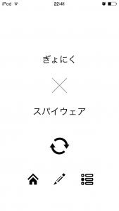アイデアゲイザー_2