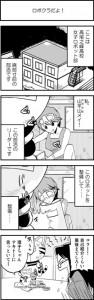 ロボクラWEB漫画_1