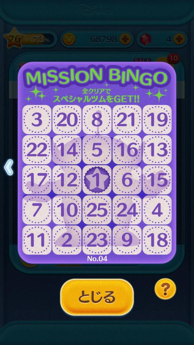 ツムツム攻略 ビンゴ ミッション攻略一覧表4枚目 Bingo