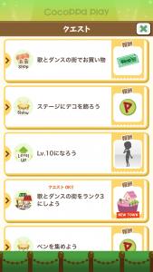CocoPPa Play_17