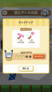 CocoPPa Play_18