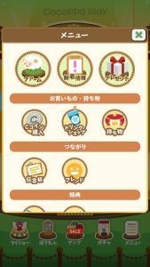 CocoPPa Play_2