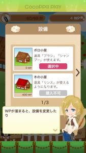 CocoPPa Play_3