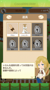 CocoPPa Play_4
