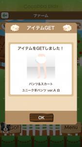 CocoPPa Play_7
