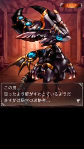 神殺しの暗黒騎士_6