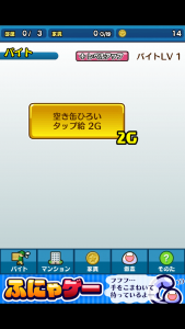 ふにゃマンション_7