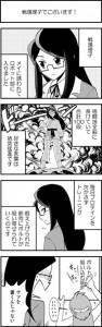 ロボクラWEB漫画_2