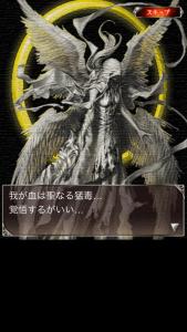 神殺しの暗黒騎士_12