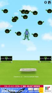 オタマ_4