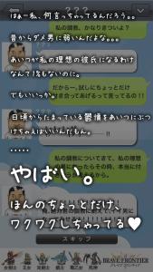 ダメ彼育成日記_2