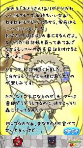 モッフ~の杜_1