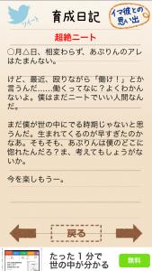 ダメ彼育成日記_8