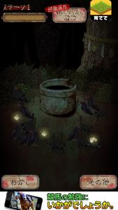 仄暗い井戸の底から _3