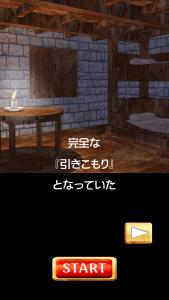 勇者のコンビニ経営_12