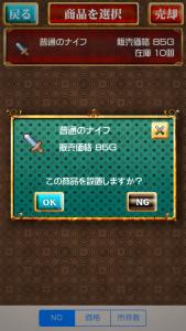 勇者のコンビニ経営_19
