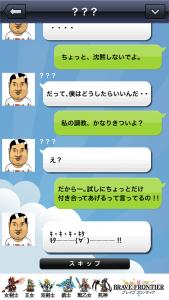 ダメ彼育成日記_1