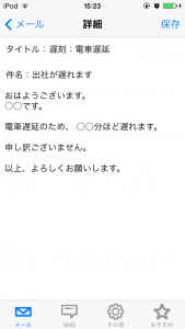 メール&SNS定型文_2